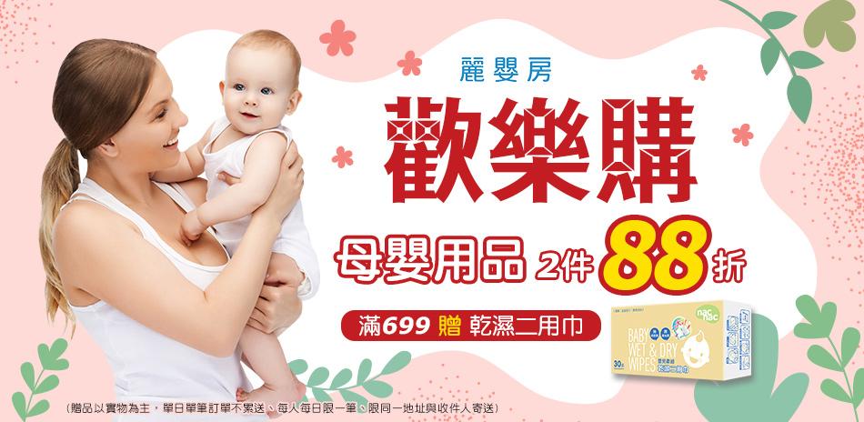 寶媽歡樂購 母嬰用品 2件88折