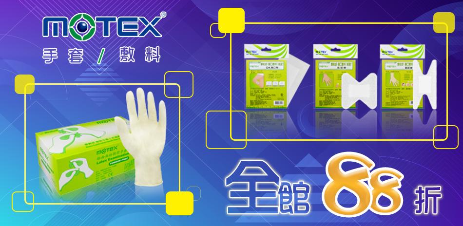 MOTEX醫用手套敷料2件再88折★超取送購物金