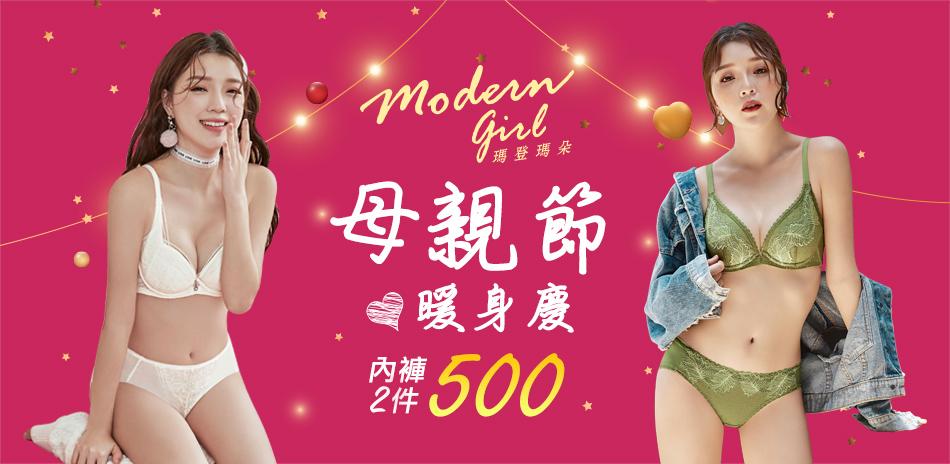 瑪登瑪朵母親節暖身慶 小褲2件500