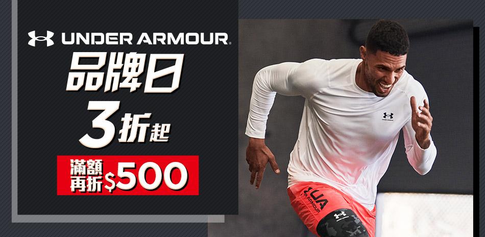 UA品牌日3折起 滿額再折500