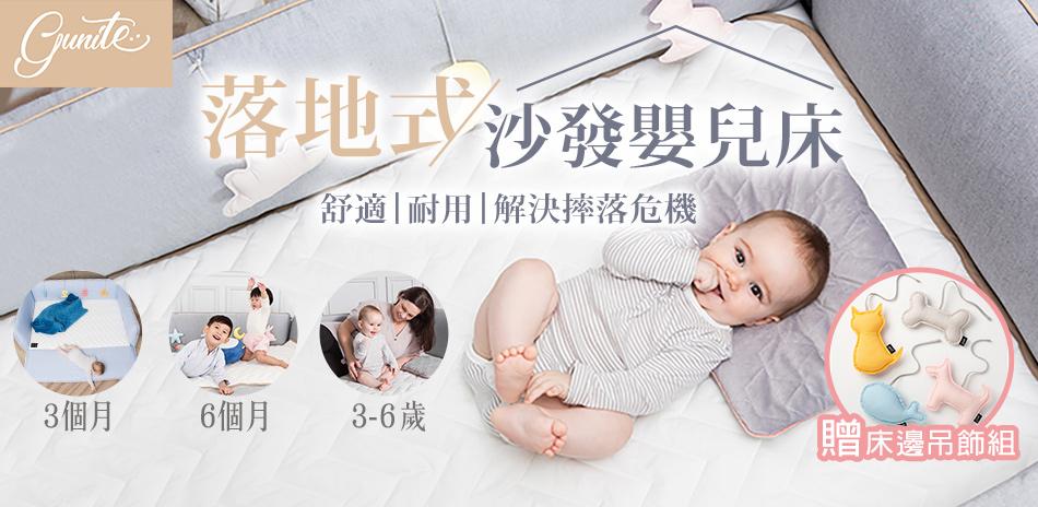 gunite防摔落沙發嬰兒床 1件折500