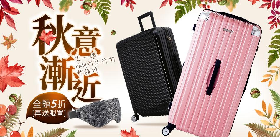 行李箱/保護套5折起 指定商品送眼罩