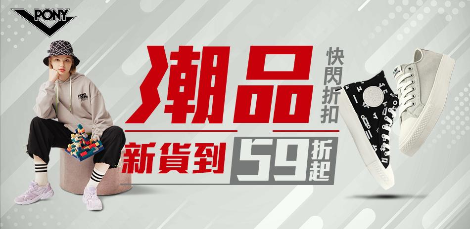 PONY百貨週年慶新品59折up