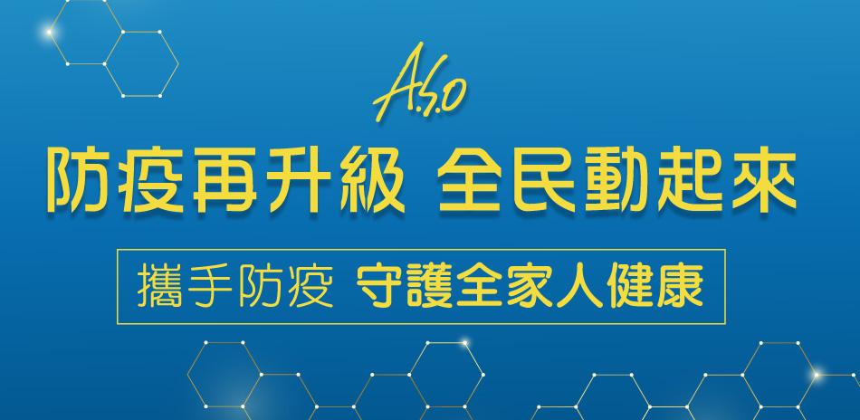 A.S.O集團守護全家健康抗菌系列