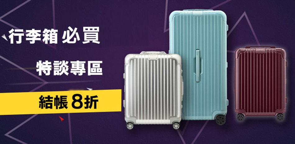 行李箱x包包 專區結帳8折
