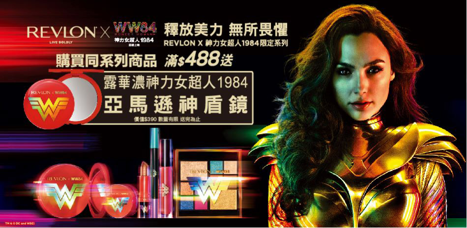 REVLON神力女超人1984限定版上市85折