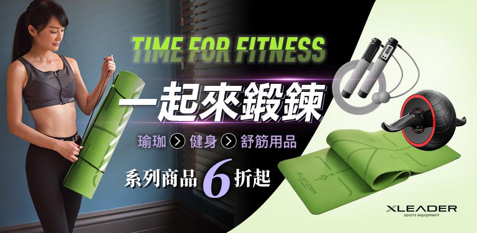 LEADER 瑜珈/健身/舒筋系列商品 6折起