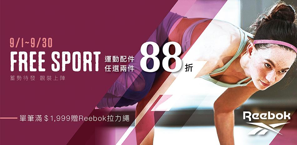 Reebok 運動小物二件88折,滿額再贈好禮