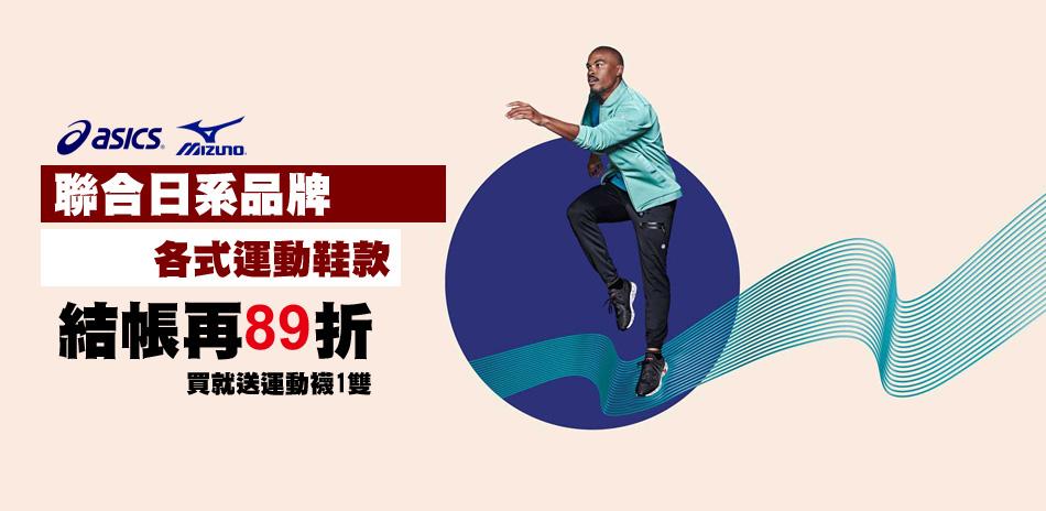 MIZUNO ASICS鞋款8折起結帳再89折