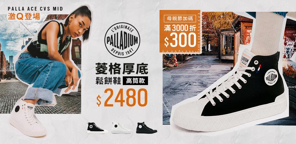 PALLADIUM 高筒鞋 滿額折300