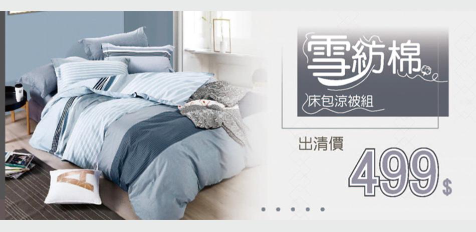 A-ONE涼被床包組499起 滿額再送枕套