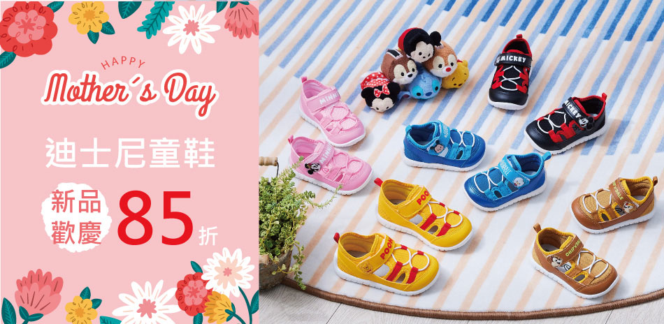 Disney童鞋享85折