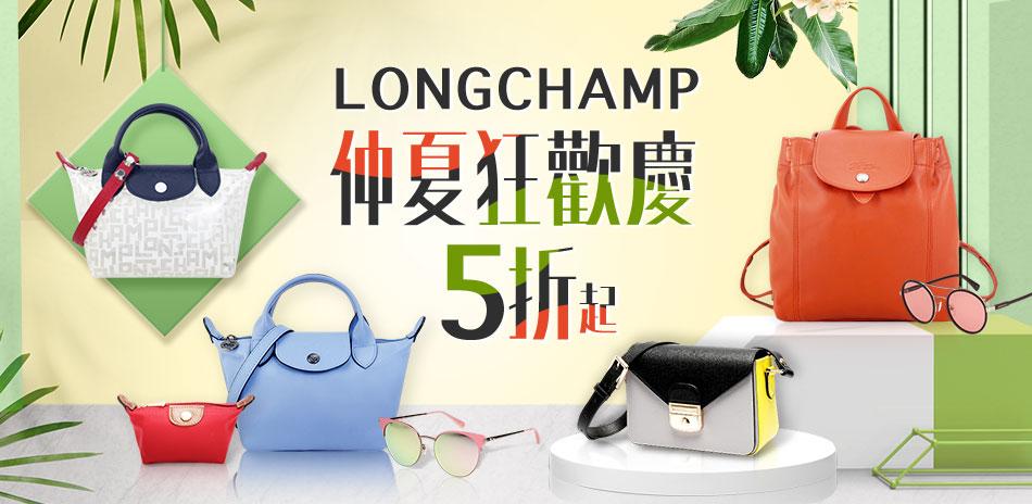 Longchamp仲夏狂歡5折起,2件再享95折