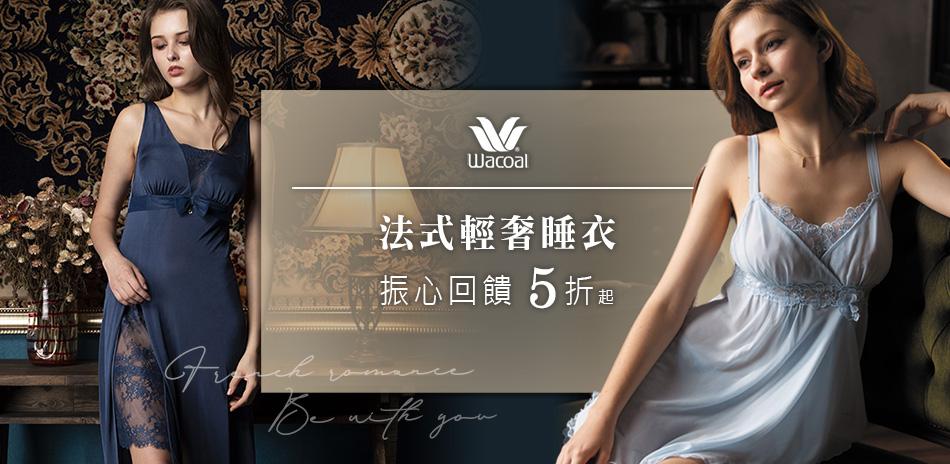華歌爾 優質睡衣5折起 2件再折300