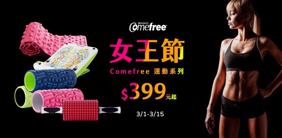 Comefree 運動系列3月女王節 399元起