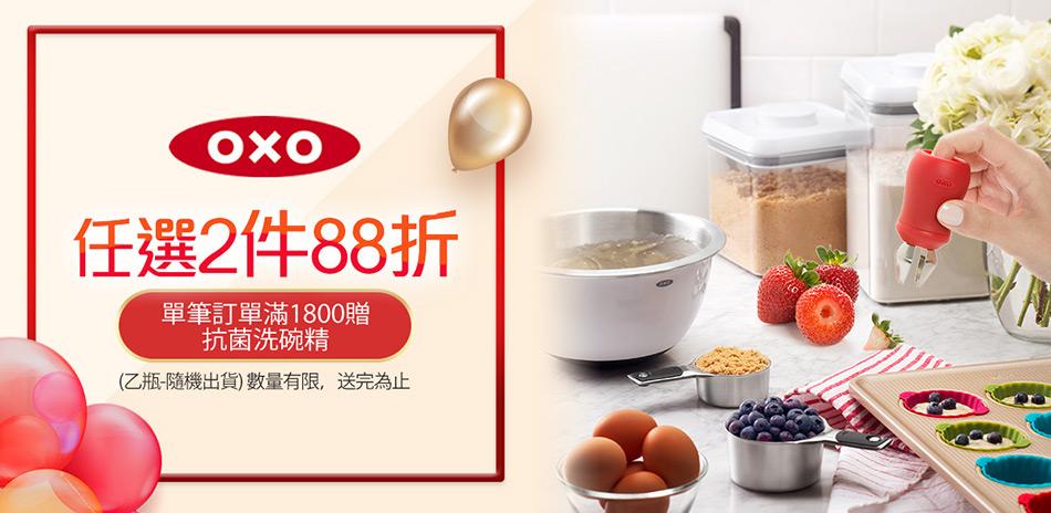 OXO 任選2件88折 滿額再贈洗碗精240ml