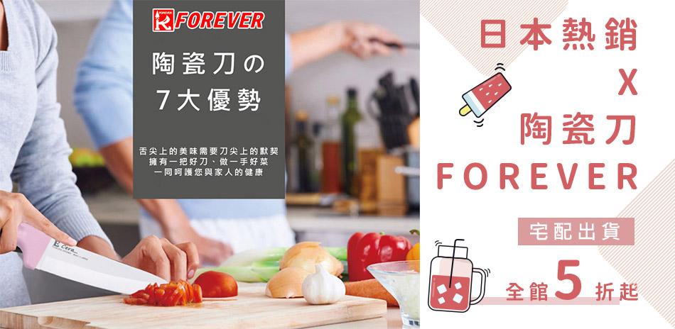 家事必備,FOREVER日本製陶瓷刀刀具5折起