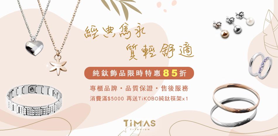 TiMISA純鈦飾品限時85折 滿額再送