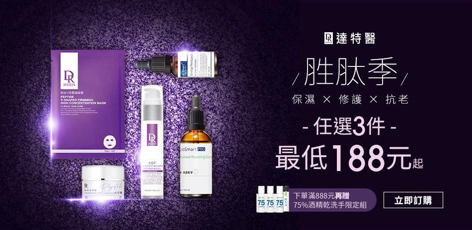 Dr.Hsieh 胜肽任選3件最低188元