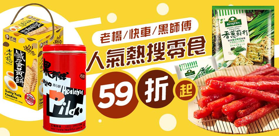 老楊/快車/黑師傅 人氣熱搜零食59折起