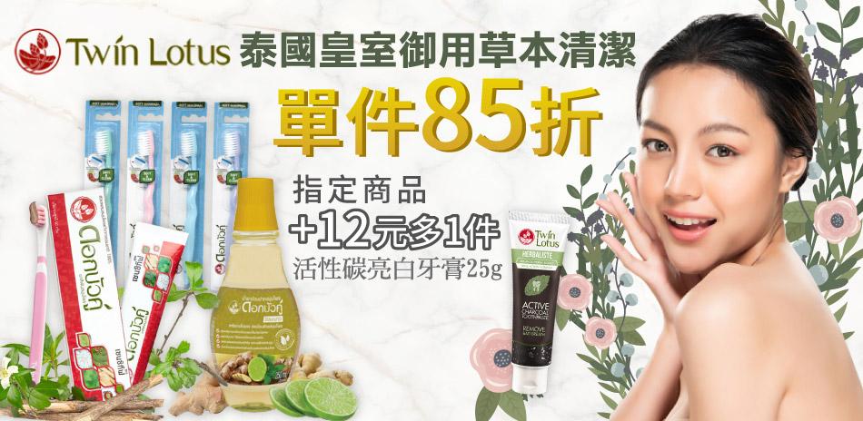 泰國雙蓮 指定商品$12加購牙膏