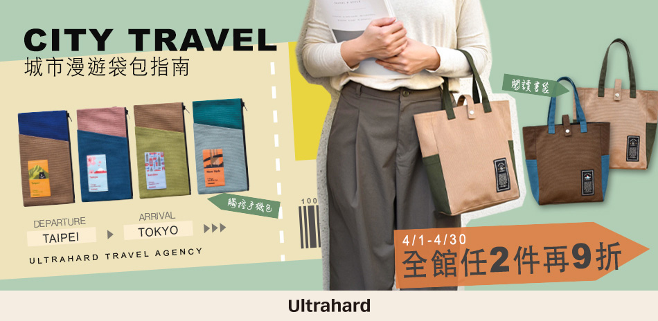 Ultrahard 城市漫遊旅行 全館2件再9折