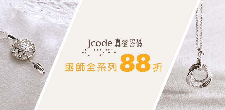 J'code真愛密碼 純銀飾品結帳88折