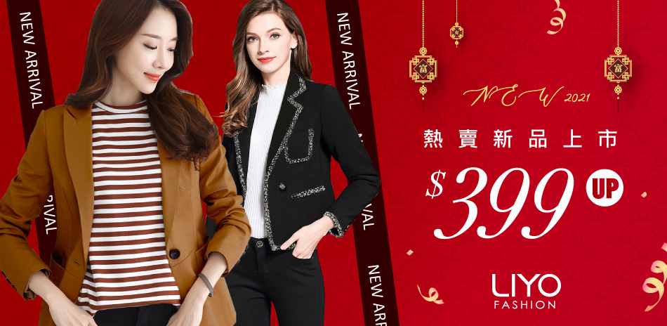 LIYO 元旦快樂 冬季熱賣 新品399元up