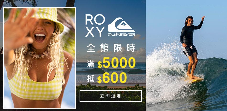 ROXY/QUIKSILVER 全館滿額折600