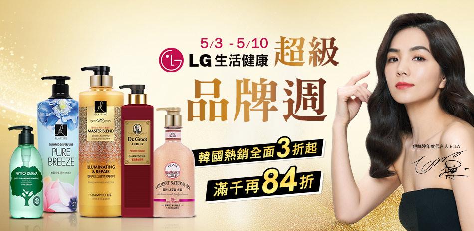 LG生活健康 超級品牌週 韓國熱銷全面3折起