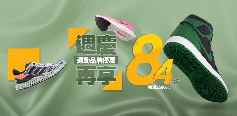 NIKE adidas聯合品牌6折起滿額再84折