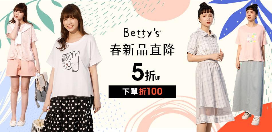 betty's 春新品直降5折 一件再折100