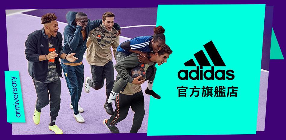 adidas週慶17狂歡全館商品2件72折