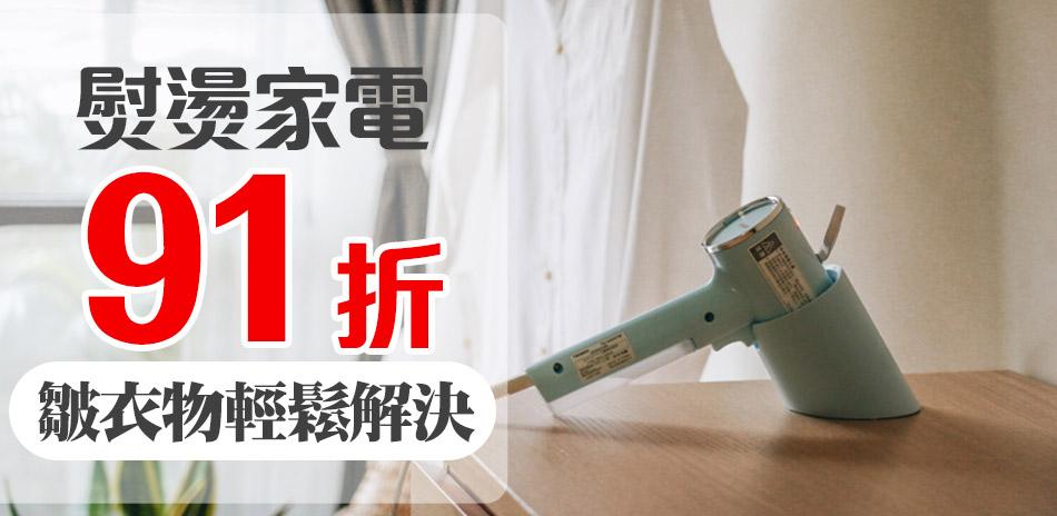 【熨燙家電 精選商品】歡慶週年!限時下殺91折
