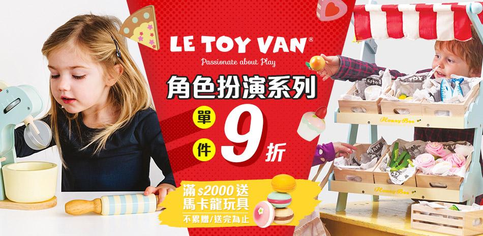 英國Le Toy Van 角色扮演系列木質玩具