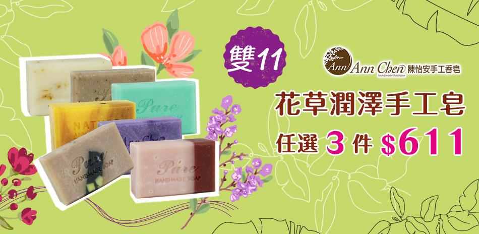 陳怡安手工皂-雙11 手工皂任選3入611