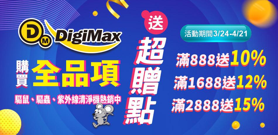 【DigiMax 】結帳85折滿額再送超贈點