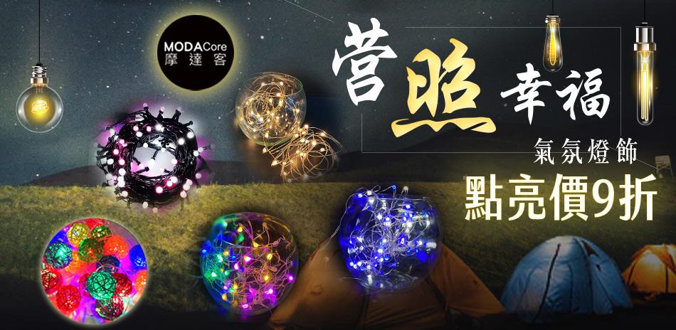 摩達客 營照幸福 氣氛燈飾9折!