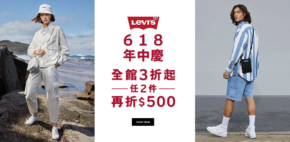Levis 618年中慶全館3折起任2件折500