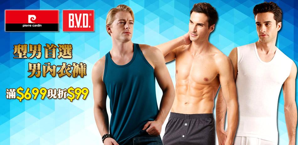BVD/皮爾卡登 優質型男內衣褲滿額享現折$99