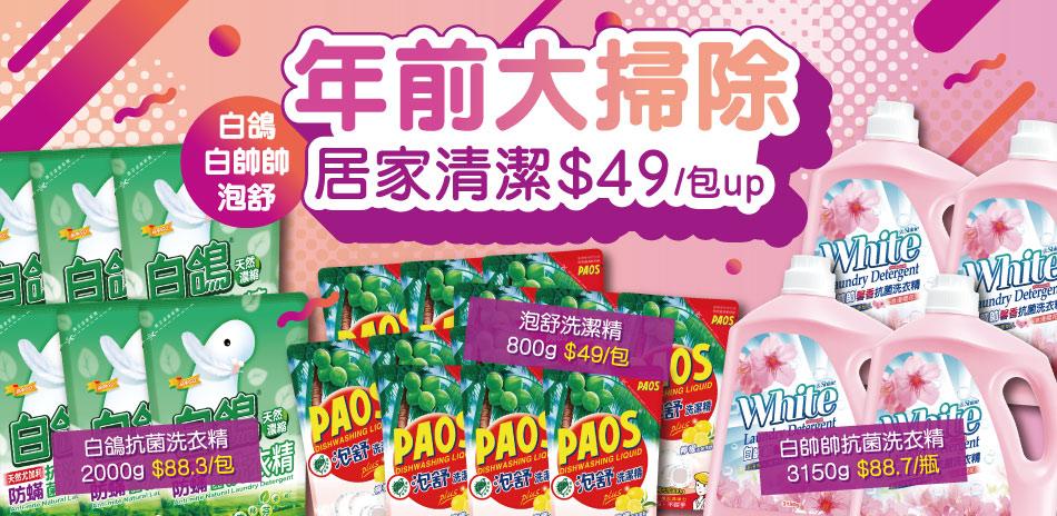白鴿X白帥帥X泡舒$49/包up