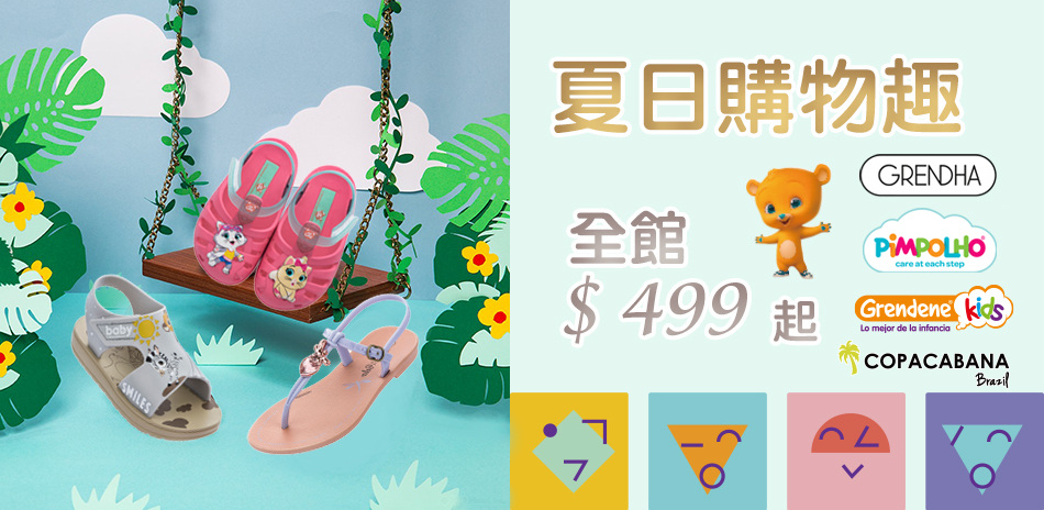 Grendha聯合品牌夏日時尚童鞋499起