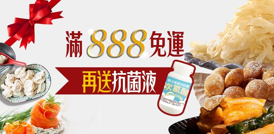 極鮮配全館任選,單筆消費滿888元即贈抗菌液一瓶