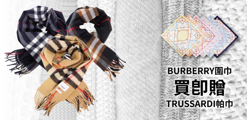 BURBERRY圍巾贈TRUSSARDI帕金
