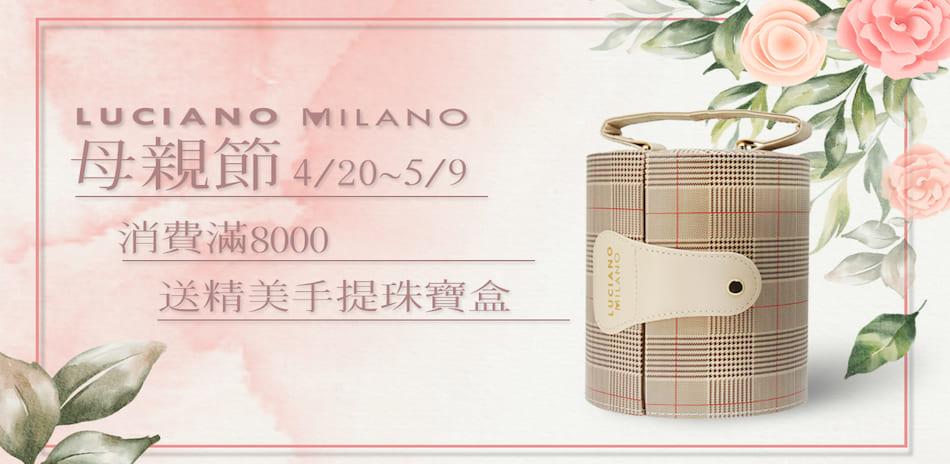 LUCIANO MILANO 消費滿8千贈珠寶盒