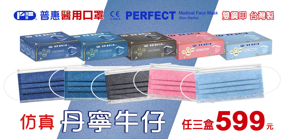 普惠醫療口罩・丹寧系列★限時下殺平均一盒$200