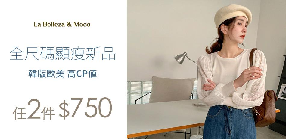 La Belleza韓版顯瘦秋冬新品任2件750
