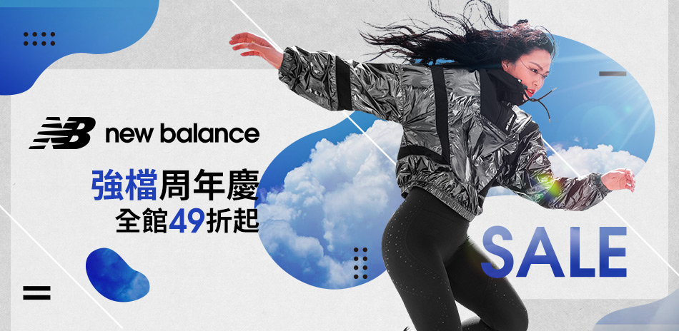 New Balance 強檔周年慶 全館49折起