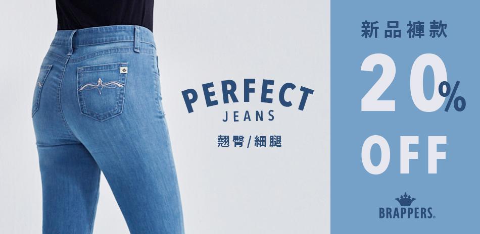 BRAPPERS穿出完美翹臀細腿 新品褲單件8折