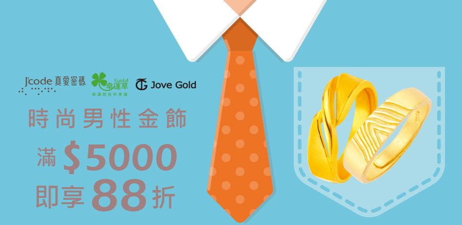 時尚男性金飾滿5000享88折